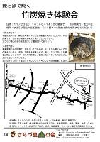 20141123_sumiyaki
