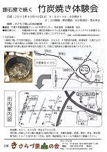 20151010_sumiyaki